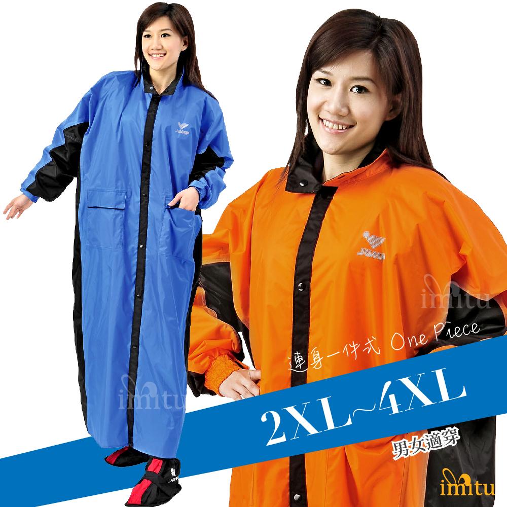 JUMP 將門 新帥配色口袋內裡前開一件式連身風雨衣(2XL~4XL)