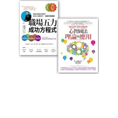 心智圖學習法2套書 (心智圖法理論與應用 + 職場五力成功方程式)