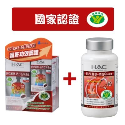 HAC 健康認證(五味子+納麴Q10)1+1超值組