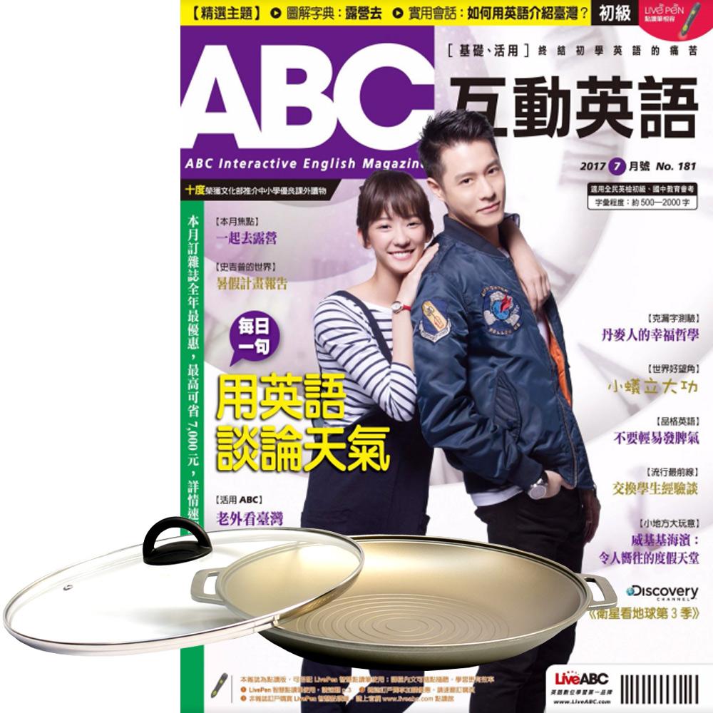 ABC互動英語朗讀CD版 (1年12期) 贈 Maluta瑪露塔頂級鑄造不沾中華烤盤