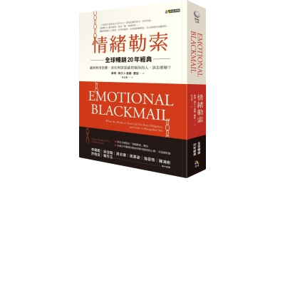 情緒勒索〔全球暢銷20年經典〕:遇到利用恐懼、責任與罪惡感控制你的人,該怎麼辦?