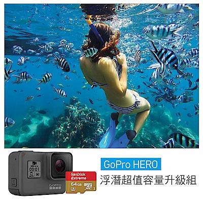 GoPro-HERO 浮潛超值容量升級組