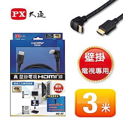 PX大通壁掛電視HDMI線(3米) HD-3V