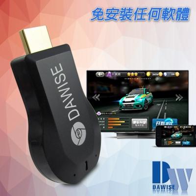 DW-WD11超清爭霸款 無線影音鏡像傳輸器(送2大好禮)