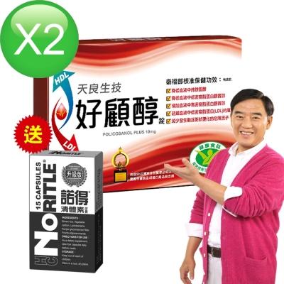 天良生技好顧醇(15粒x2盒)加贈諾得清體素升級版膠囊(15粒x1盒)