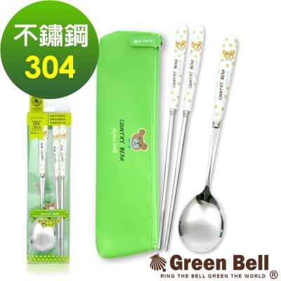 GREEN BELL綠貝鄉村熊陶瓷柄304不鏽鋼環保餐具組(綠)