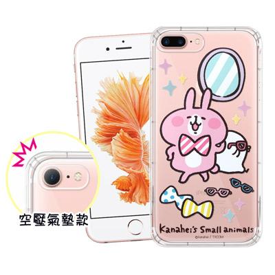 官方授權卡娜赫拉 iPhone 8 Plus/ 7 Plus 彩繪空壓手機殼(打...