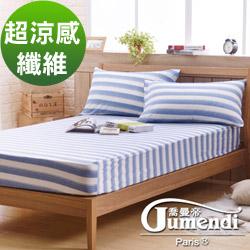 喬曼帝Jumendi 超涼感纖維針織單人兩件式床包組-條紋藍