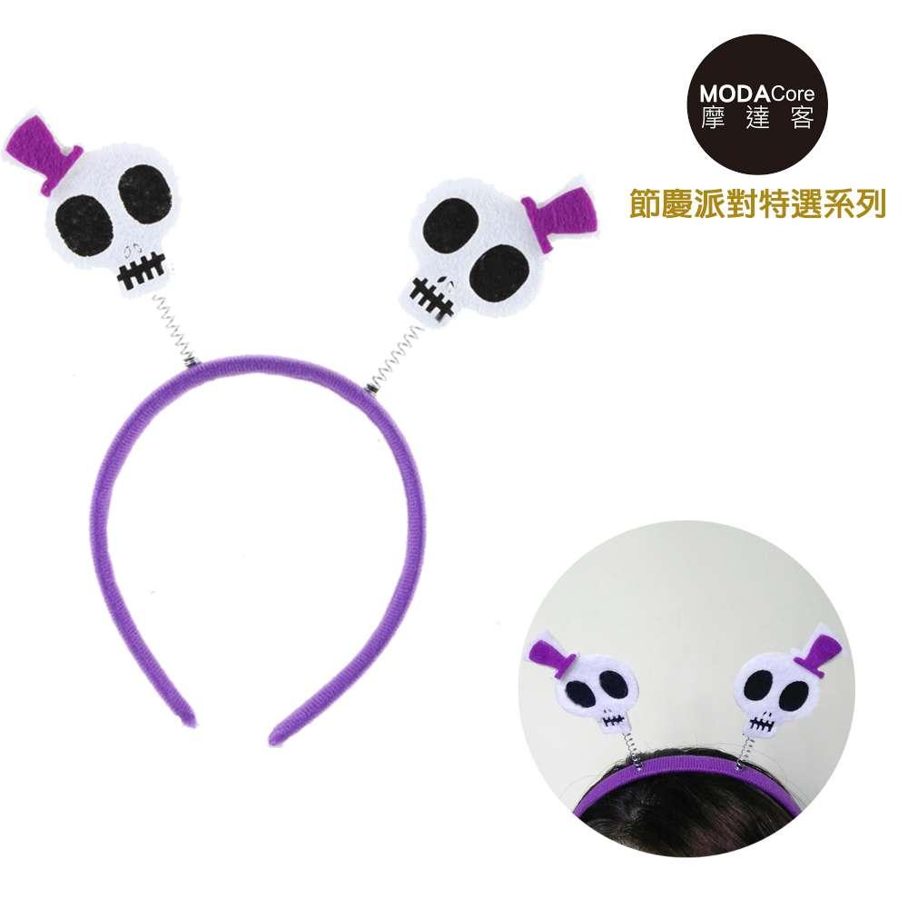 摩達客 萬聖節派對頭飾-紫白彈簧骷髏造型髮箍