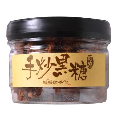 暖暖純手作 手炒黑糖粒(150g)