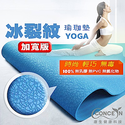 Concern 康生 冰裂紋瑜珈墊 運動墊 防滑無味 附背袋束繩 寬版藍色-YG-039