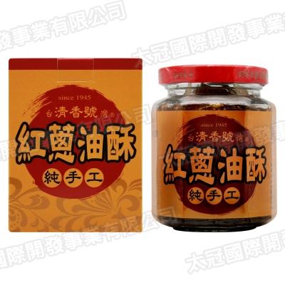 台灣清香號 純手工紅蔥油酥(240g)