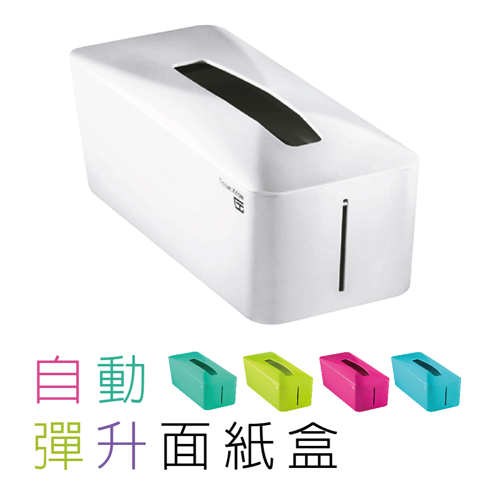Tissue Know 自動彈升面紙盒