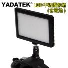 YADATEK  LED平板攝影燈PAD-192(含電池)