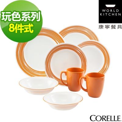 CORELLE康寧 玩色系列餐盤8件組-陽光澄橘