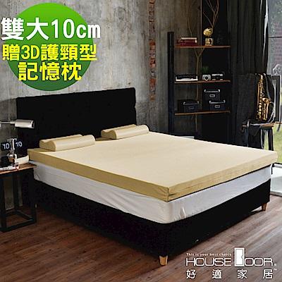 House Door 好適家居 日本抗菌竹炭記憶床墊10cm厚超值組-雙大6尺