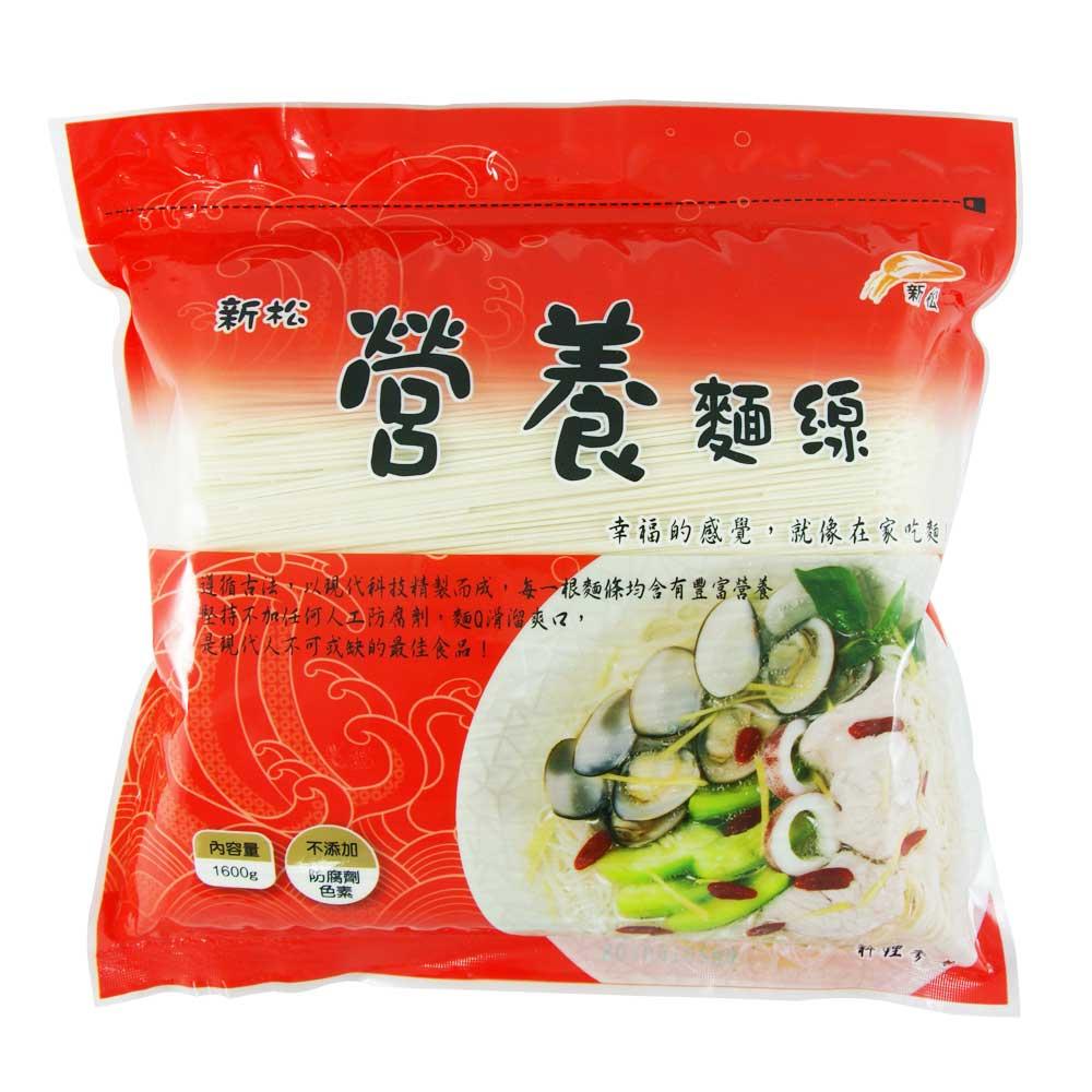 新松 營養麵線(1.6kg)