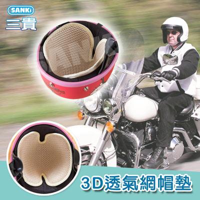 日本SANKi 3D透氣網多用途帽墊*<b>2</b>片裝