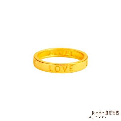 J'code真愛密碼 求愛黃金戒指