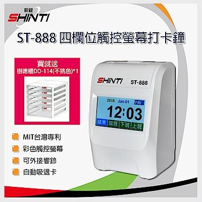 新緹SHINTI ST-888 四欄位TFT 觸控螢幕打卡鐘