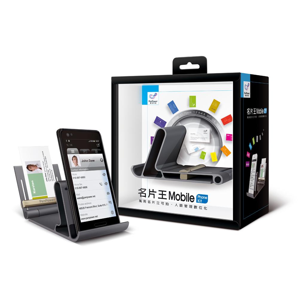蒙恬 名片王Mobile Phone Kit