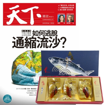 天下雜誌 (半年12期) + 鱻采頂級烏魚子一口吃 (12片裝 / 2盒組)