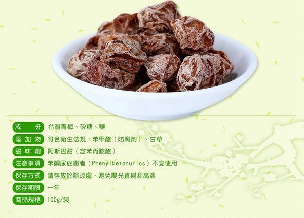 甲仙農會 話梅(100gx3入)