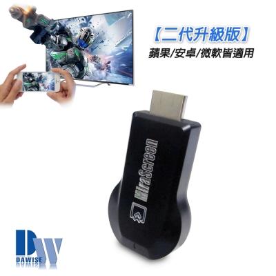 二代升級版 MiraScreen New無線影音鏡像器(送3大好禮)