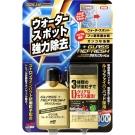 日本SOFT 99 玻璃復活劑-急速配