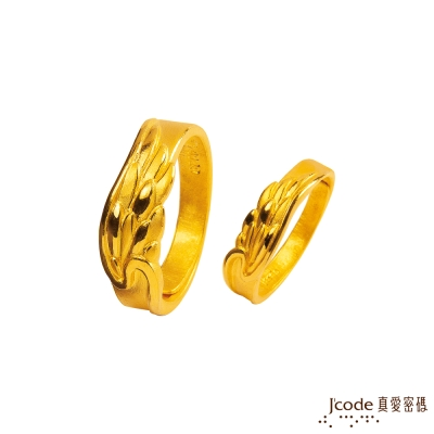 J'code真愛密碼 幸福比翼黃金成對戒指