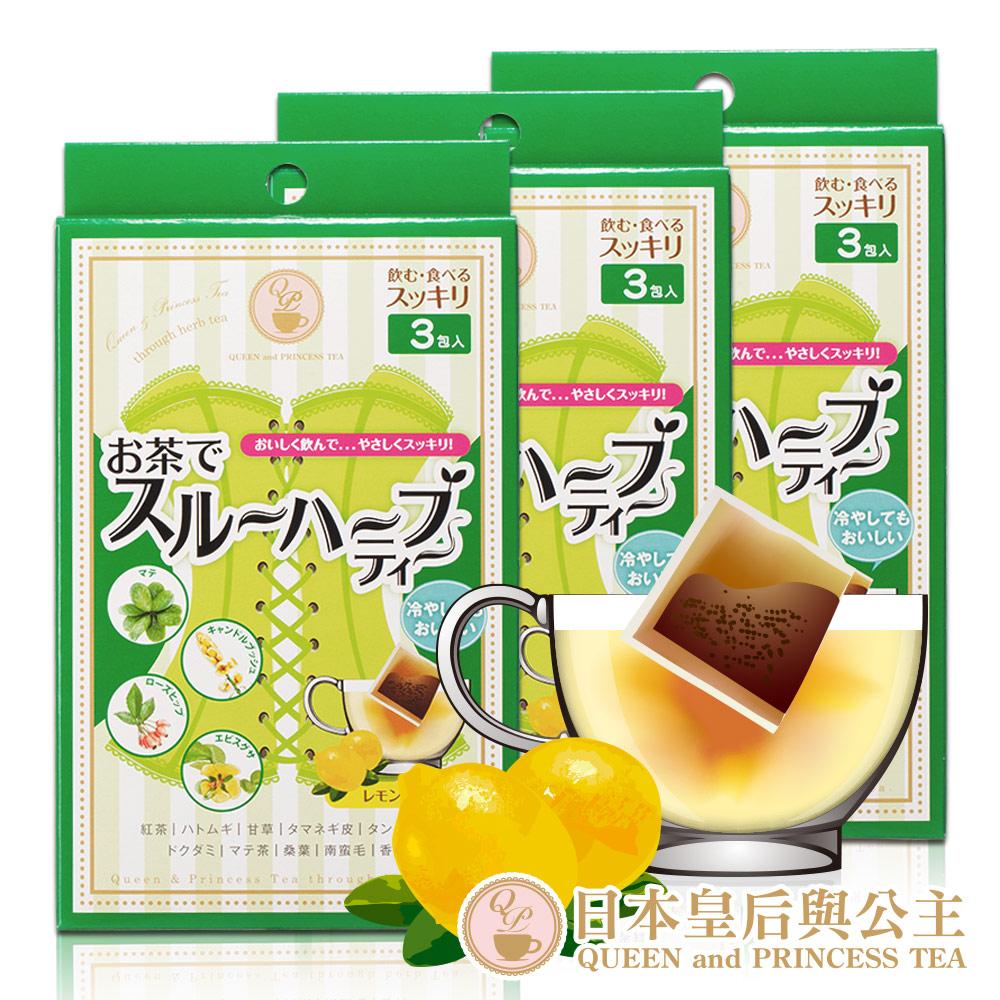 【日本皇后與公主】魔塑代謝茶隨身盒(3包入)X3盒(原597)