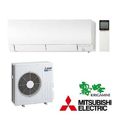 MITSUBISHI三菱6-7坪變頻冷暖冷氣MUZ-FH42NA/MSZ-FH42NA
