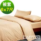 義大利Famttini-典藏原色 精梳棉被套6x7尺-金黃