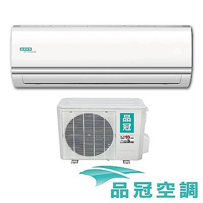 品冠 6-8坪變頻冷暖分離式冷氣MKA-41MV/KA-41MV