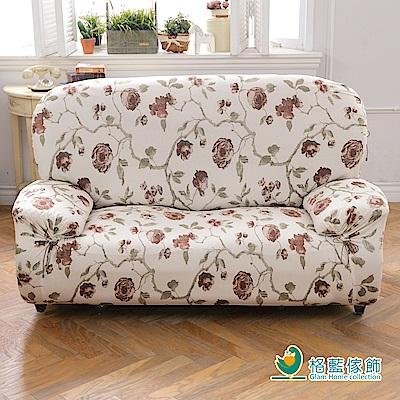 格藍傢飾 典藏花藝綿柔彈性沙發套1+2+3人座-咖