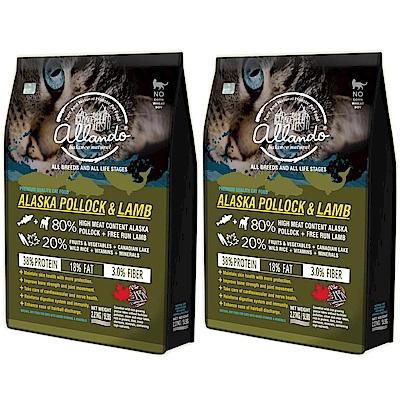 Allando奧蘭多 天然無穀貓鮮糧 - 阿拉斯加鱈魚+羊肉 全貓用 400g x 2包