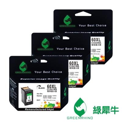 綠犀牛 for HP 2黑1彩 高容量 NO.60XL 環保墨水匣
