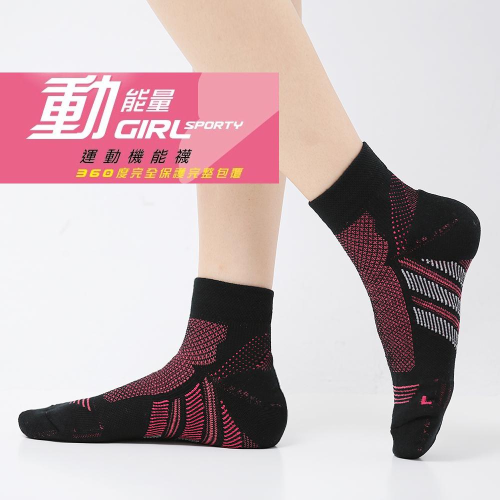 蒂巴蕾SportyGirl運動機能慢跑襪