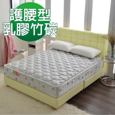MG珍寶 飯店護腰型 乳膠竹碳紗 蜂巢獨立筒床 雙人5尺