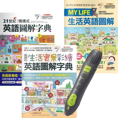 情境圖解字彙套書 (全3書) + LivePen智慧點讀筆
