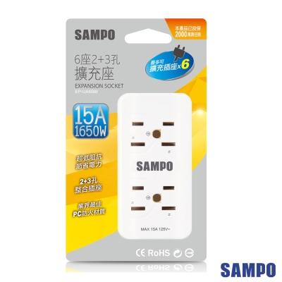 SAMPO 聲寶6座2+3孔擴充座EP-UA6BM-1入裝