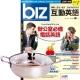 biz互動英語朗讀CD版 (1年12期) 贈 頂尖廚師頂級316不鏽鋼火鍋30cm product thumbnail 1