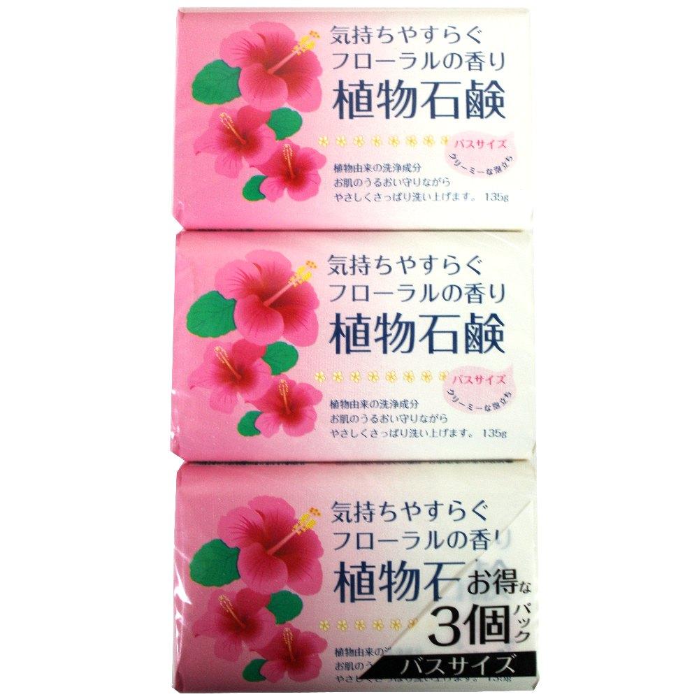 第一石鹼 植物石鹼細緻泡沫植物性香皂三入組 花香(405g)