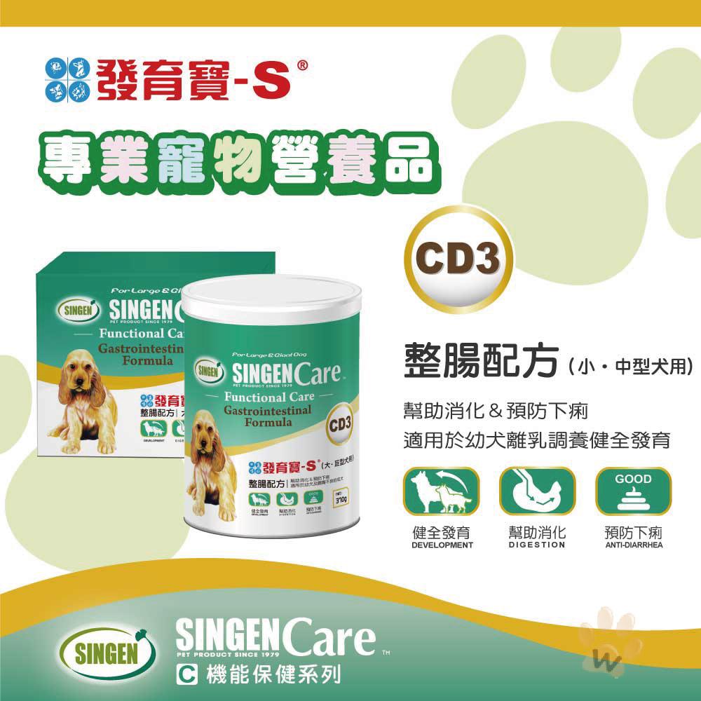 發育寶 Care系列-整腸配方CD3(大巨型犬)370g 1入