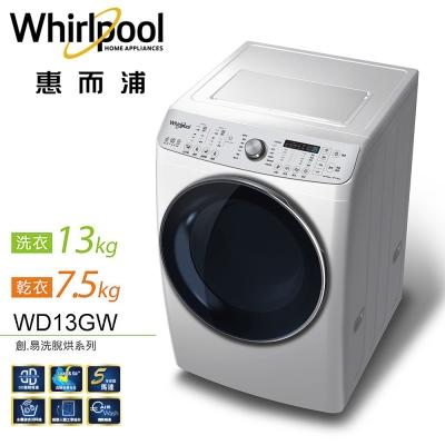 Whirlpool惠而浦 13公斤洗脫烘滾筒洗衣機 WD13GW(含基本安裝)