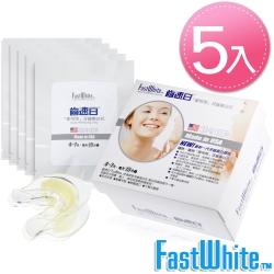 FastWhite齒速白 牙齒美白托(5入) 醫美級牙齒美白課程