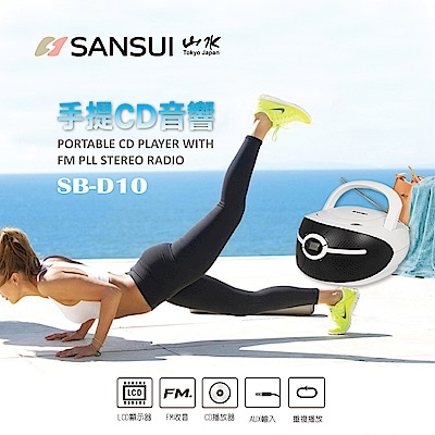 【SANSUI山水】CD/FM/AUX手提式音響(SB-D 10 )
