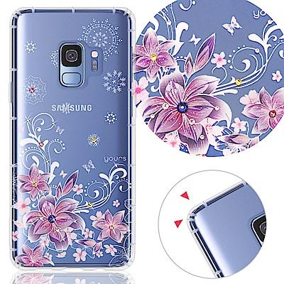 YOURS 三星 Galaxy S9 奧地利彩鑽防摔手機殼-紫羅蘭