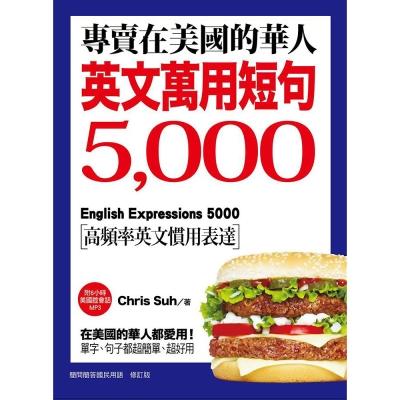 專賣在美國的華人!英文萬用短句5000