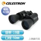 CELESTRON UPCLOSE G2 10X50 Porro 大口徑雙筒望遠鏡